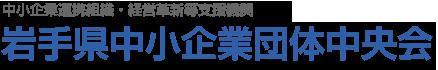 中小企業連携組織・経営革新等支援機関 岩手県中小企業団体中央会