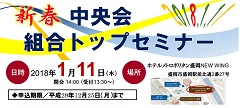 新春中央会トップセミナー