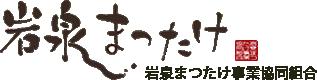 岩泉まつたけ事業協同組合 - 岩手県岩泉町の特産まつたけを使ったレシピやオンラインショップのご紹介です。 -