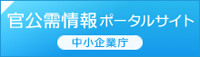 中小企業庁 官公需情報ポータルサイト