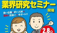 2/8業界研究セミナー